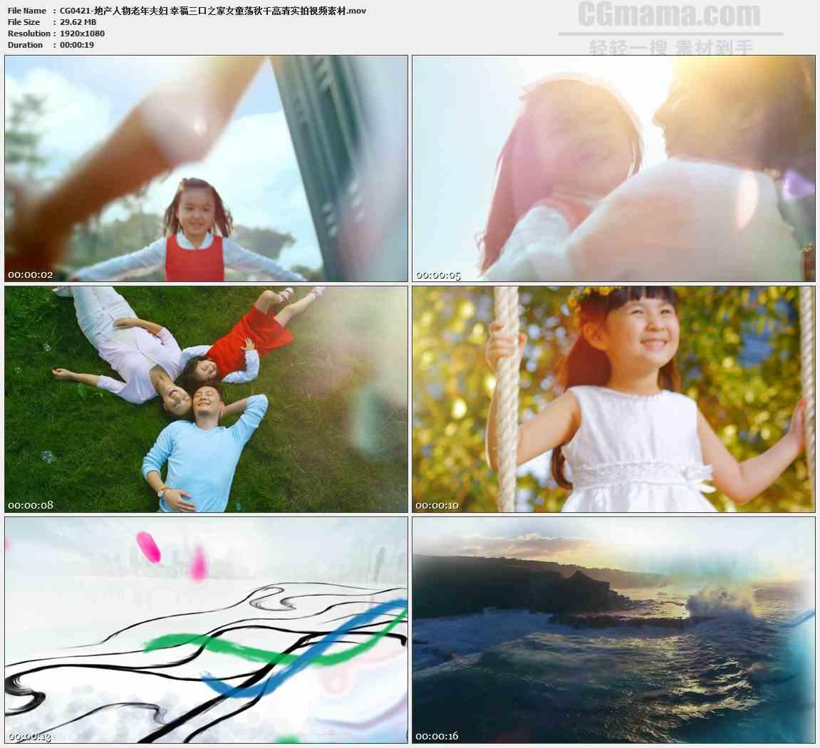 CG0421-地产人物老年夫妇幸福三口之家女童荡秋千高清实拍视频素材