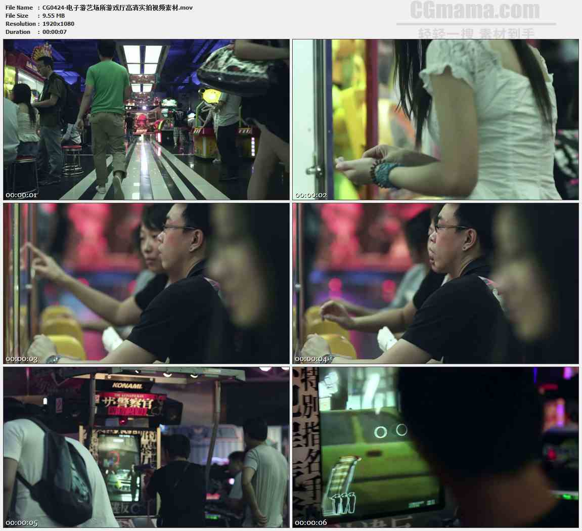 CG0424-电子游艺场所游戏厅高清实拍视频素材