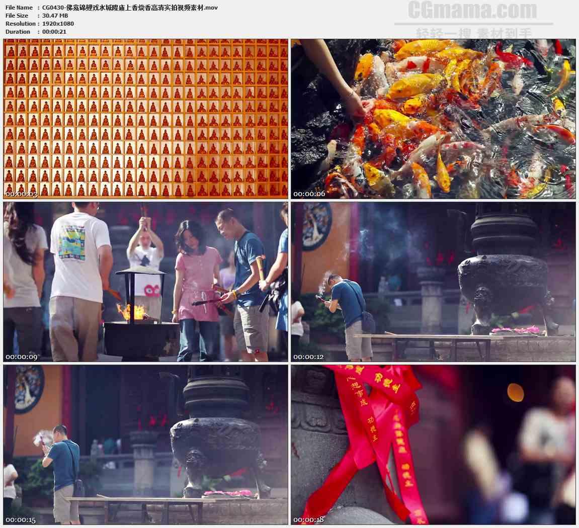 CG0430-佛龛锦鲤戏水城隍庙上香烧香高清实拍视频素材