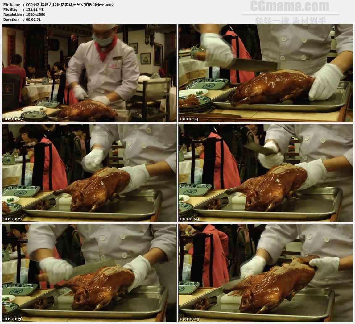 CG0442-烤鸭刀片鸭肉美食高清实拍视频素材