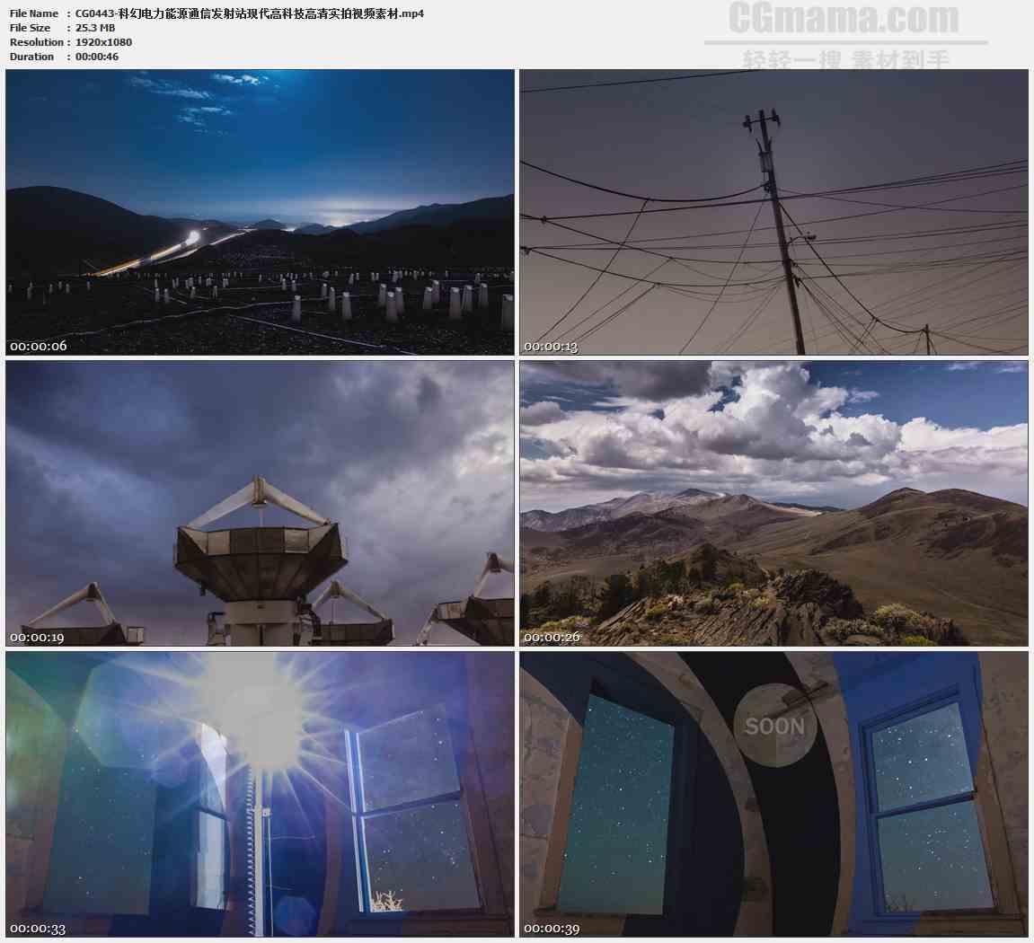 CG0443-科幻电力能源通信发射站现代高科技高清实拍视频素材