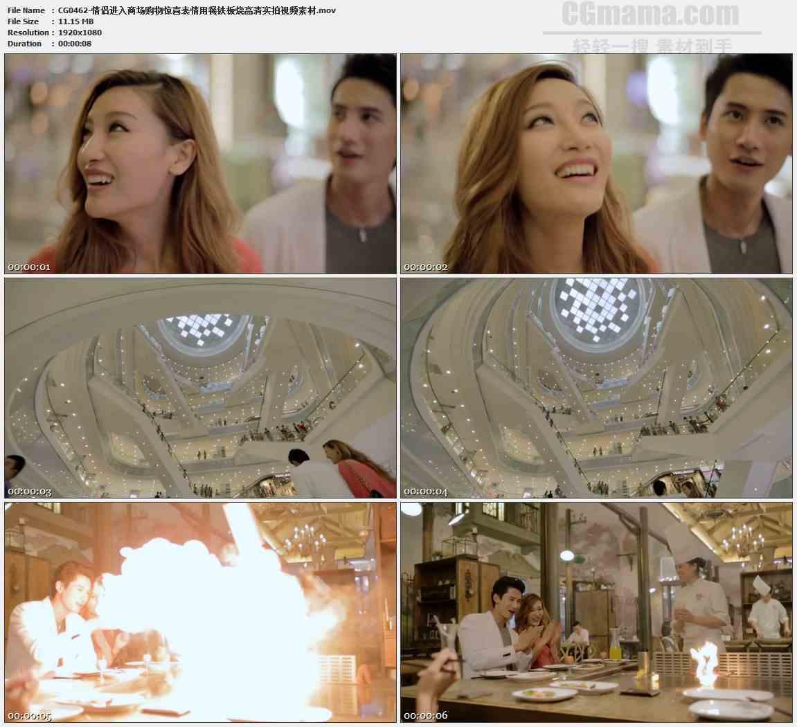 CG0462-情侣进入商场购物惊喜表情用餐铁板烧高清实拍视频素材