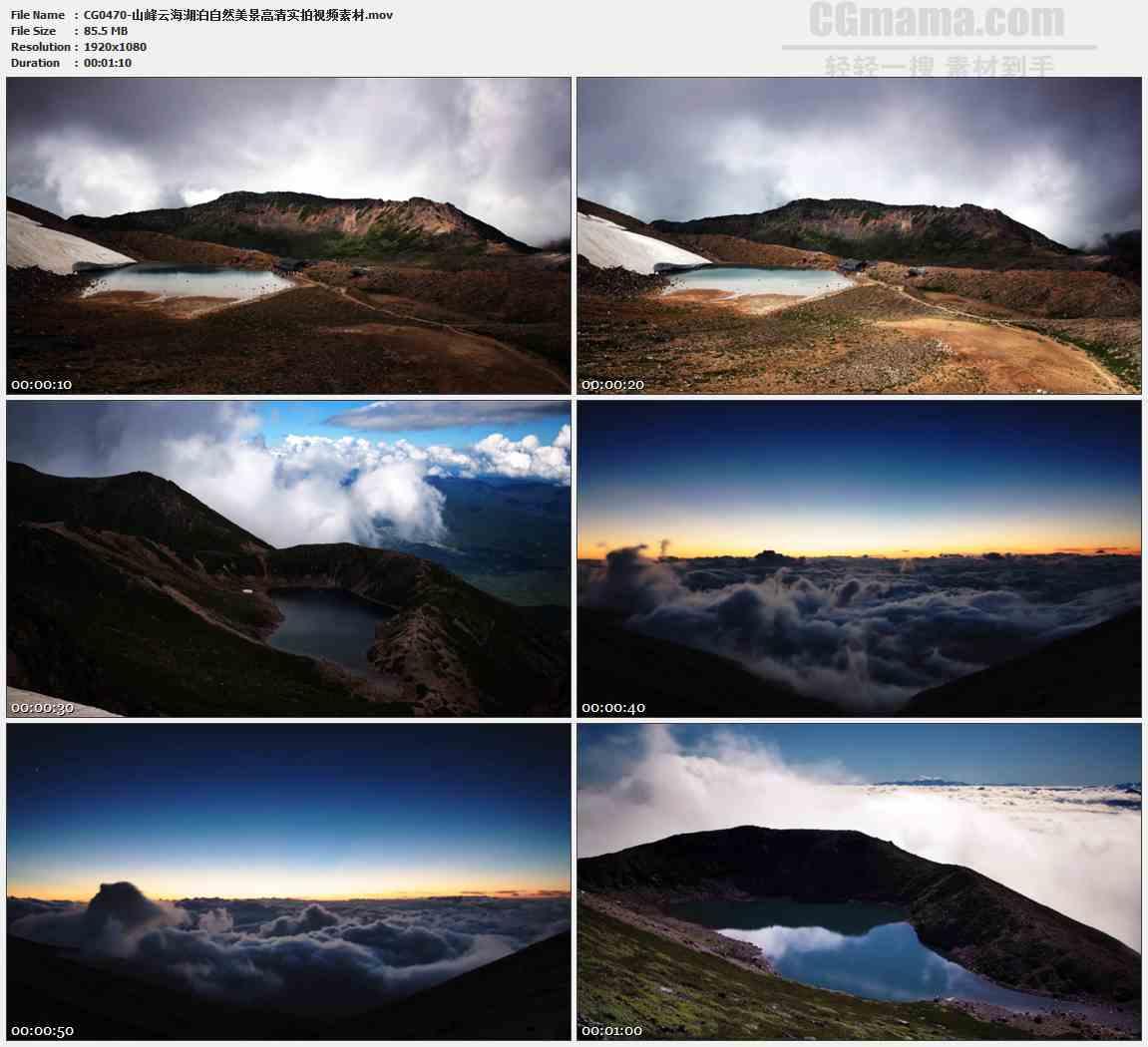 CG0470-山峰云海湖泊自然美景高清实拍视频素材