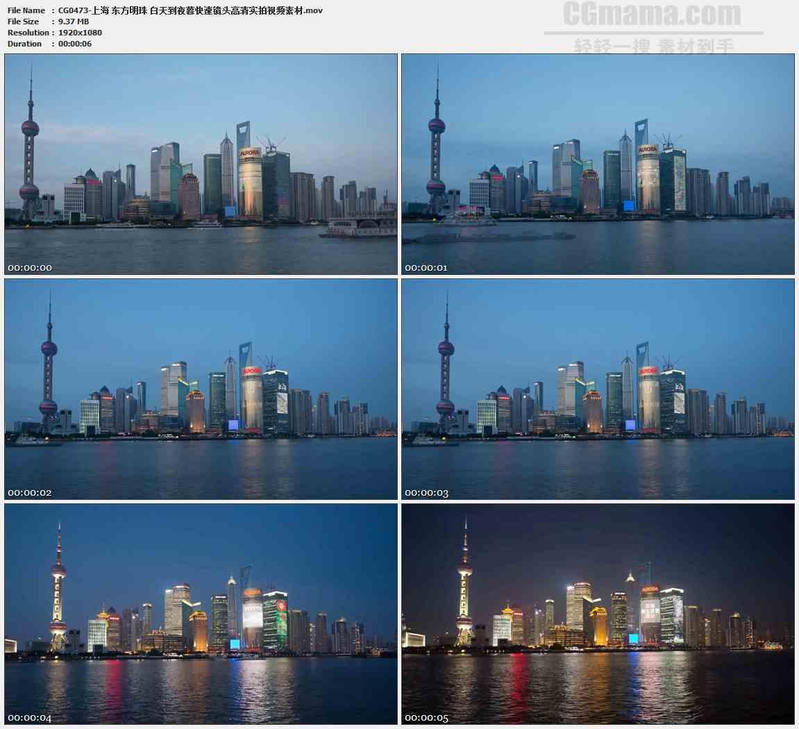 CG0473-上海东方明珠白天到夜暮快速镜头高清实拍视频素材