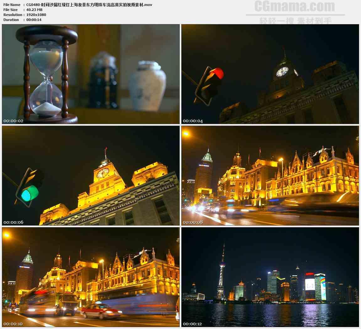 CG0480-时间沙漏红绿灯上海夜景东方明珠车流高清实拍视频素材