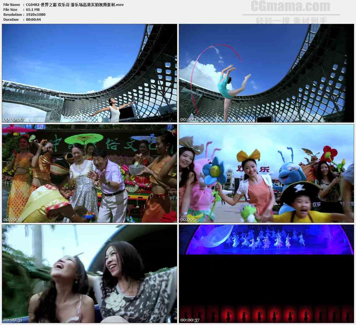 CG0482-世界之窗 欢乐谷 游乐场高清实拍视频素材