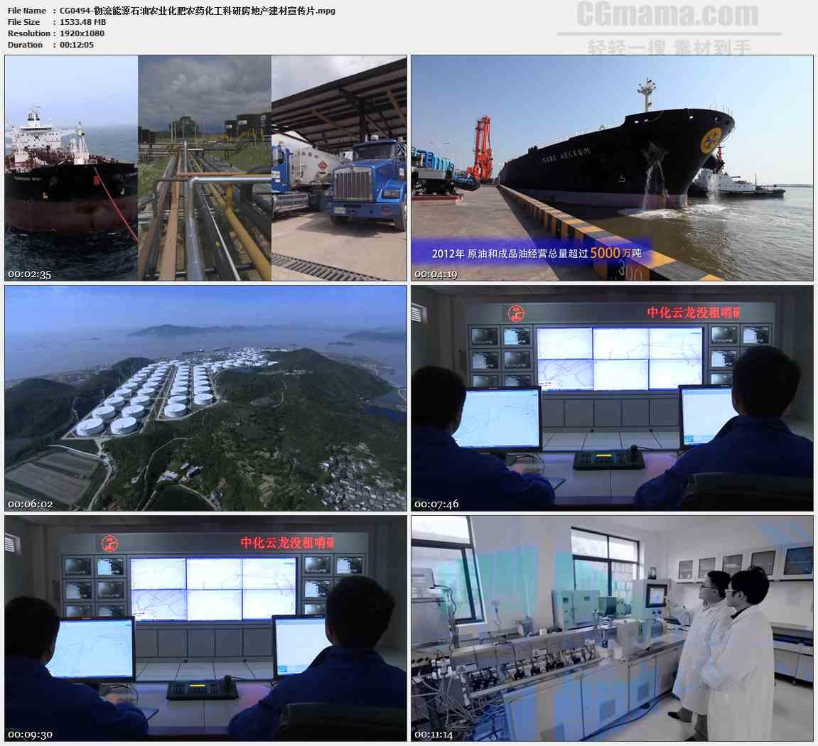 CG0494-物流能源石油农业化肥农药化工科研房地产建材宣传片