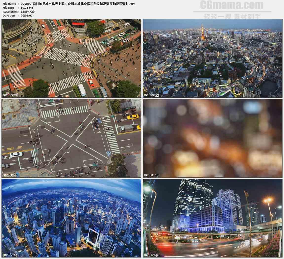 CG0500-延时拍摄城市风光上海东京新加坡北京温哥华汉城高清实拍视频素材