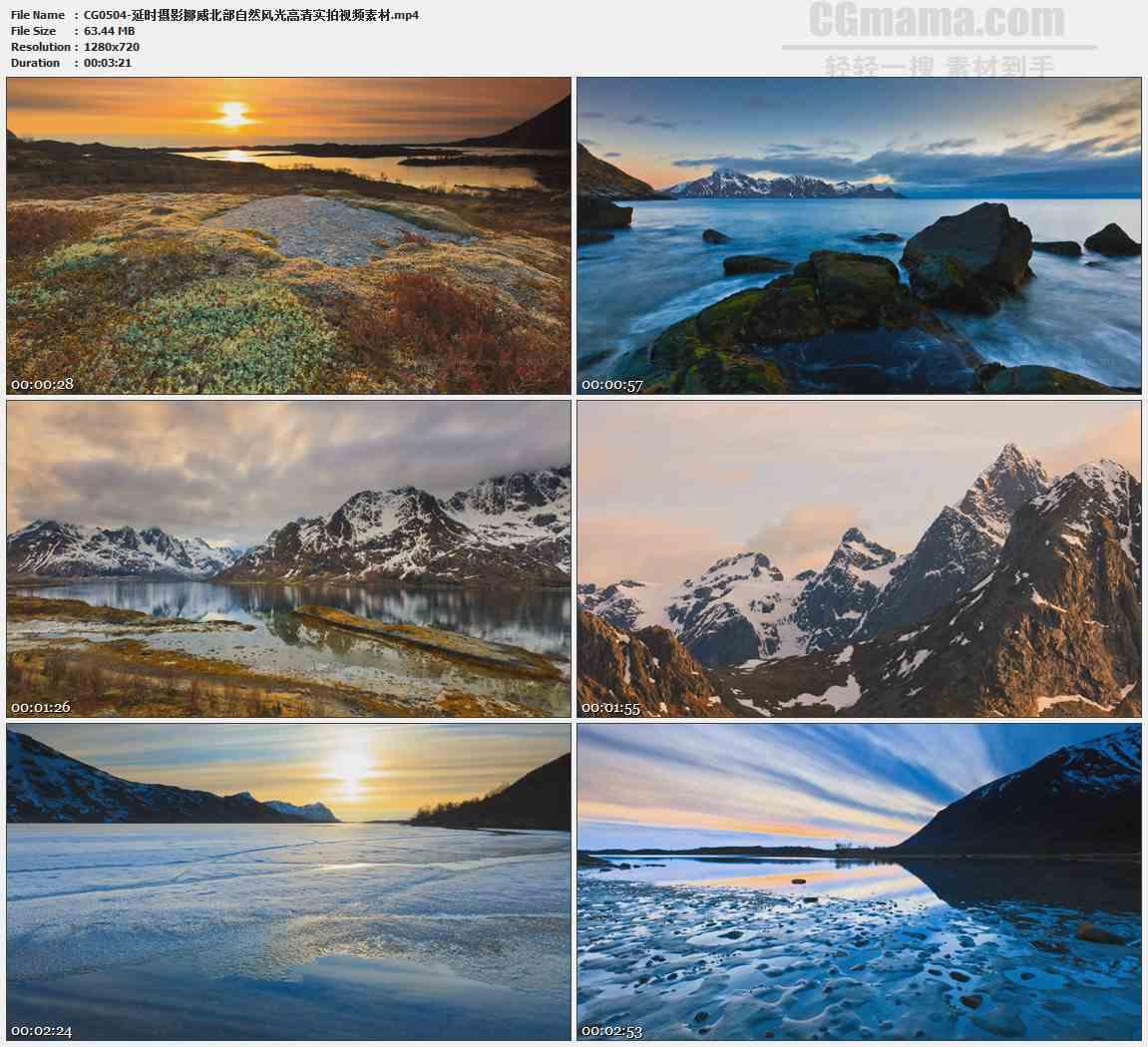 CG0504-延时摄影挪威北部自然风光高清实拍视频素材