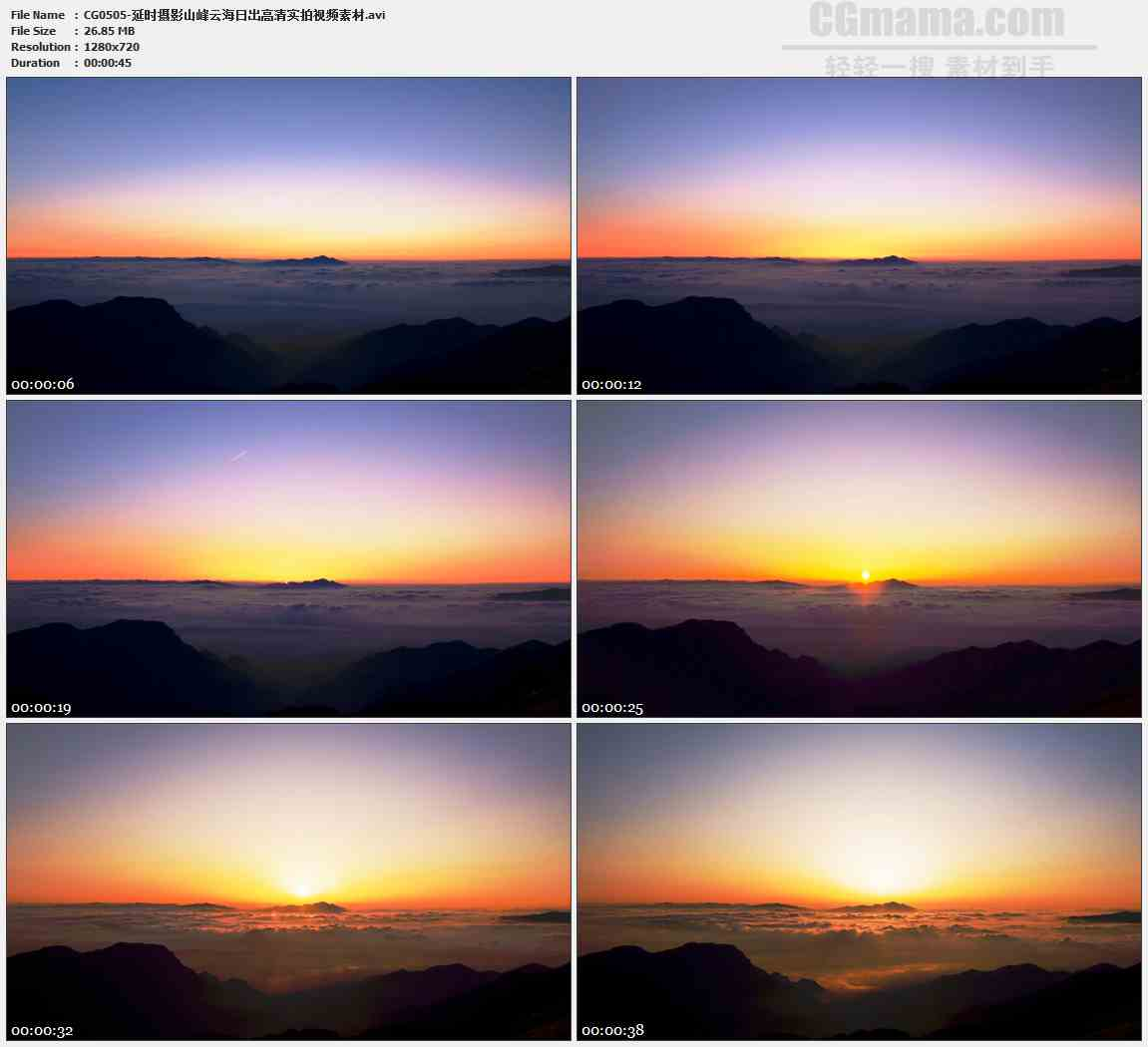 CG0505-延时摄影山峰云海日出高清实拍视频素材