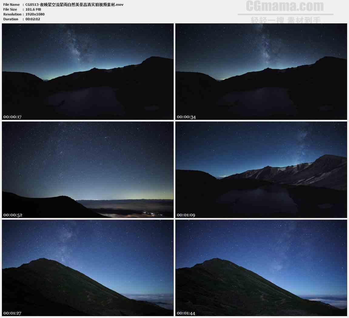 cg0513-夜晚星空流星雨自然美景高清实拍视频素材