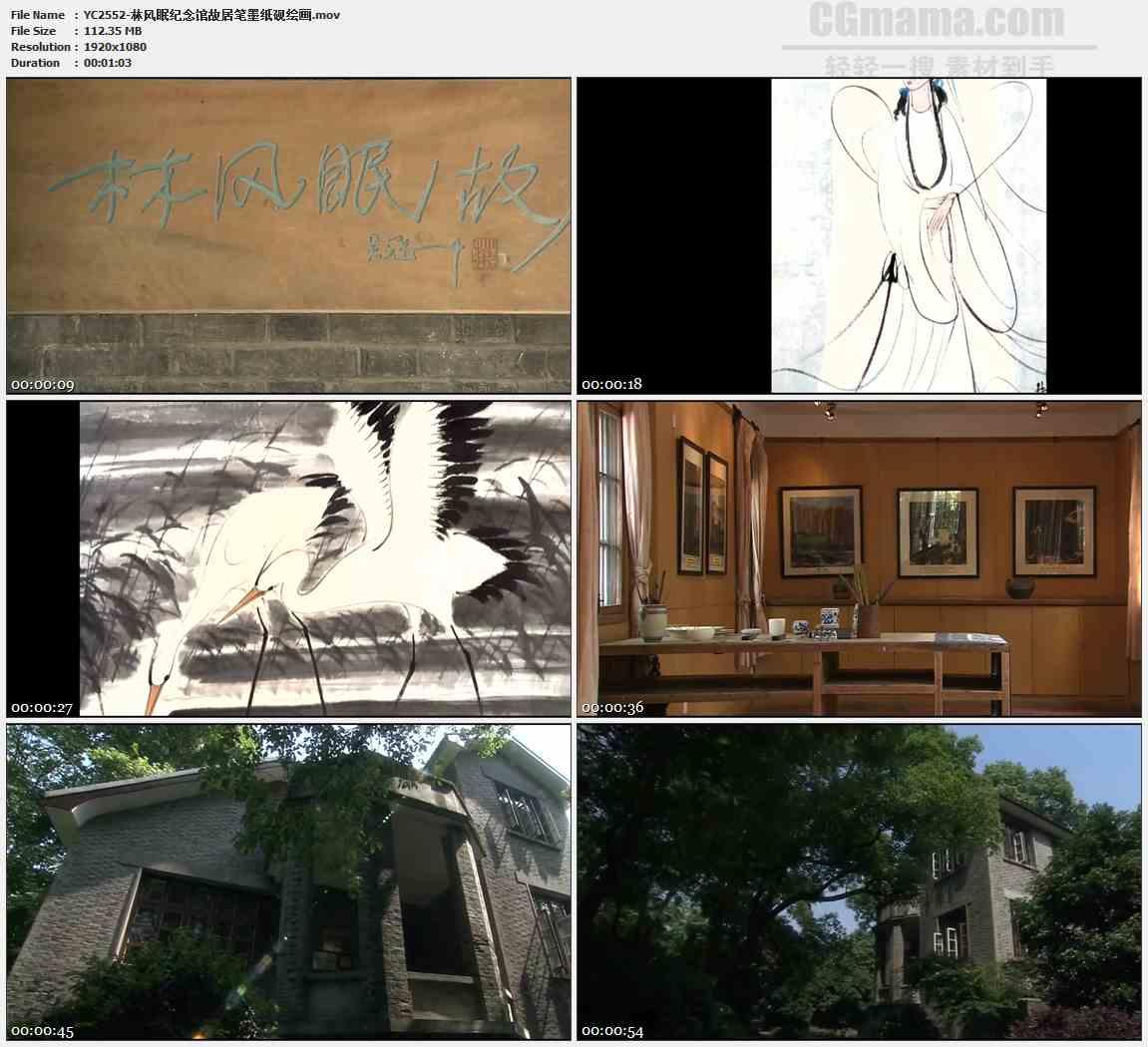 YC2552-林风眠纪念馆故居笔墨纸砚绘画高清实拍视频素材
