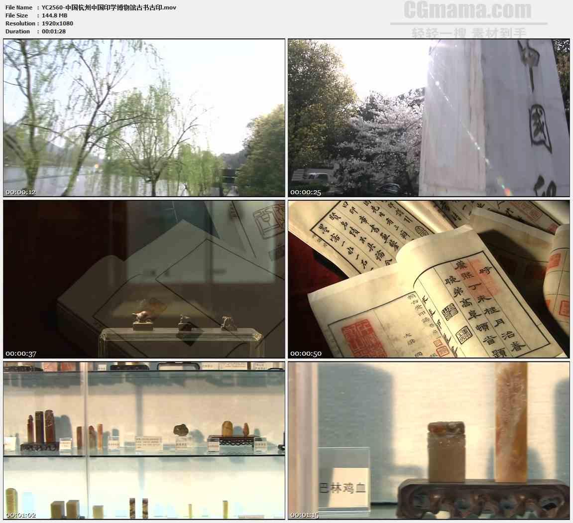 YC2560-中国杭州中国印学博物馆古书古印高清实拍视频素材