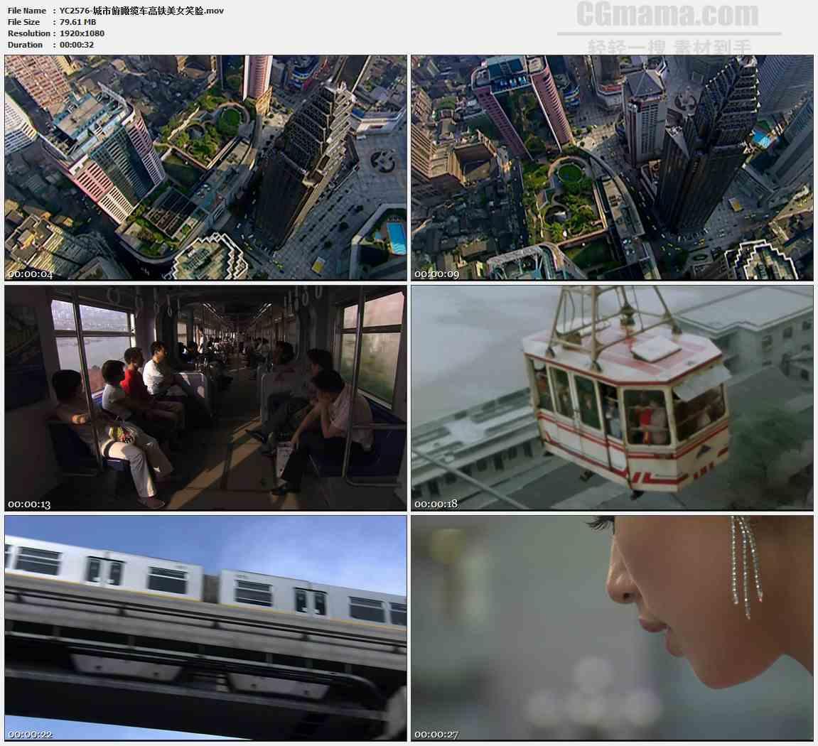 YC2576-城市俯瞰缆车高铁美女笑脸高清实拍视频素材