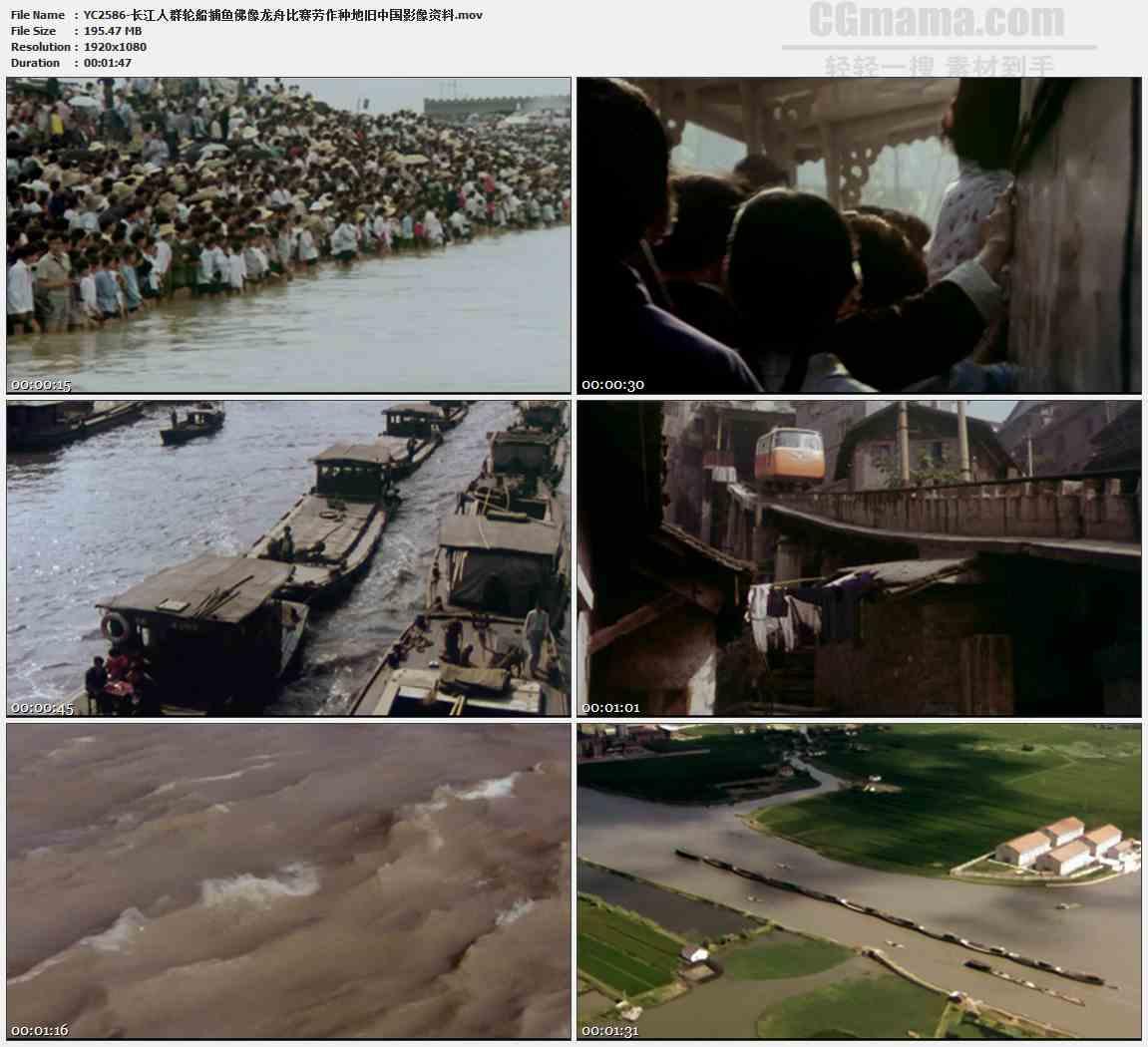 YC2586-长江人群轮船捕鱼佛像龙舟比赛劳作种地旧中国影像资料高清实拍视频素材