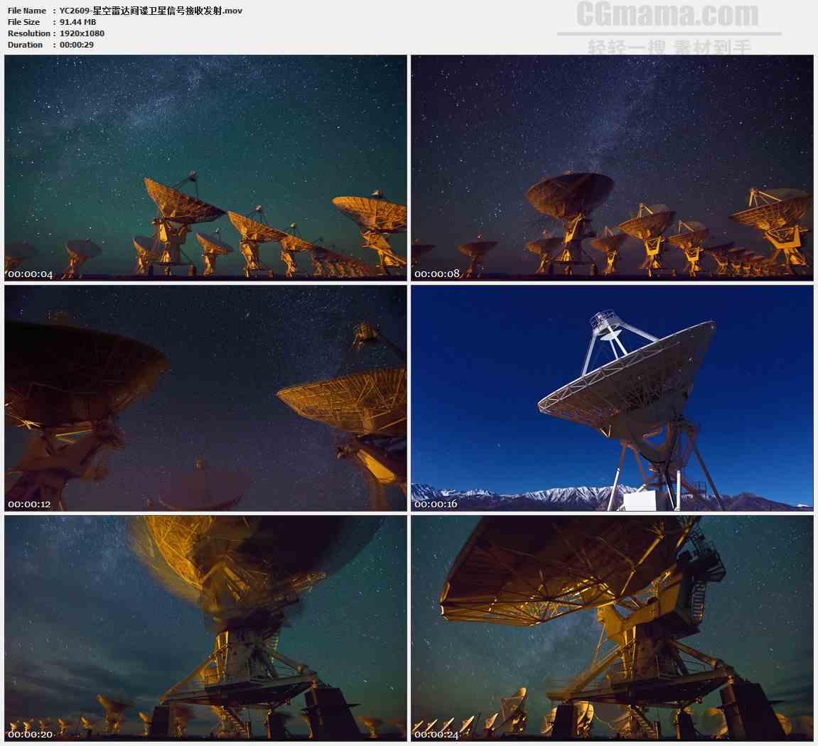 YC2609-星空雷达间谍卫星信号接收发射高清实拍视频素材
