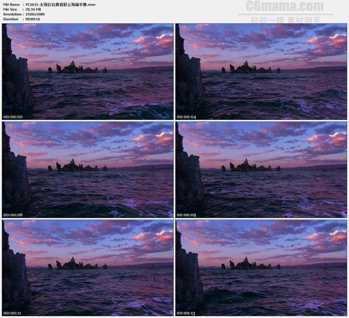 YC2631-大海巨石黄昏彩云海面平静高清实拍视频素材