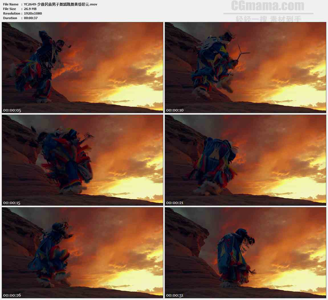YC2649-少数民族男子舞蹈跳舞黄昏彩云高清实拍视频素材