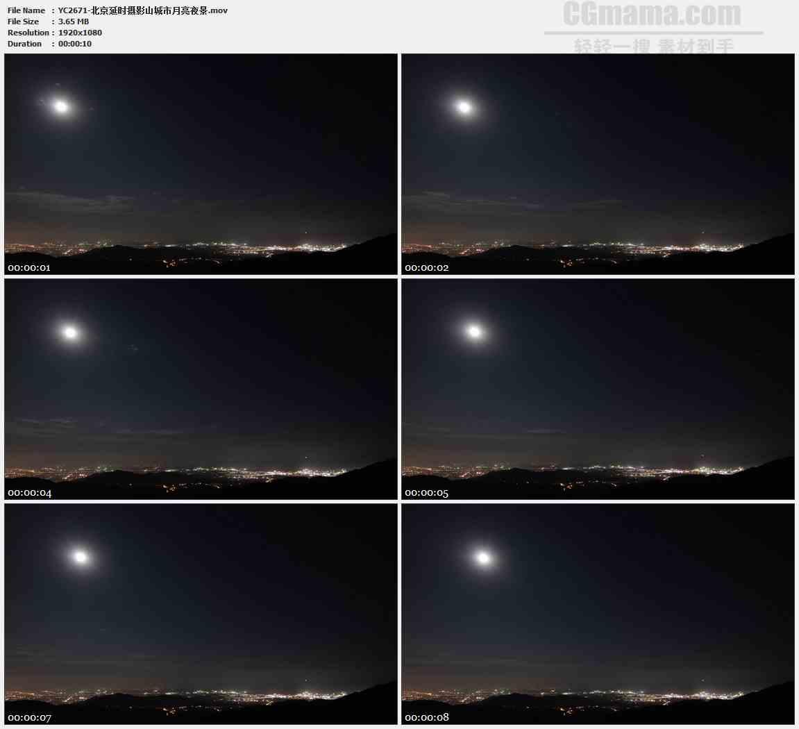 YC2671-北京延时摄影山城市月亮夜景高清实拍视频素材