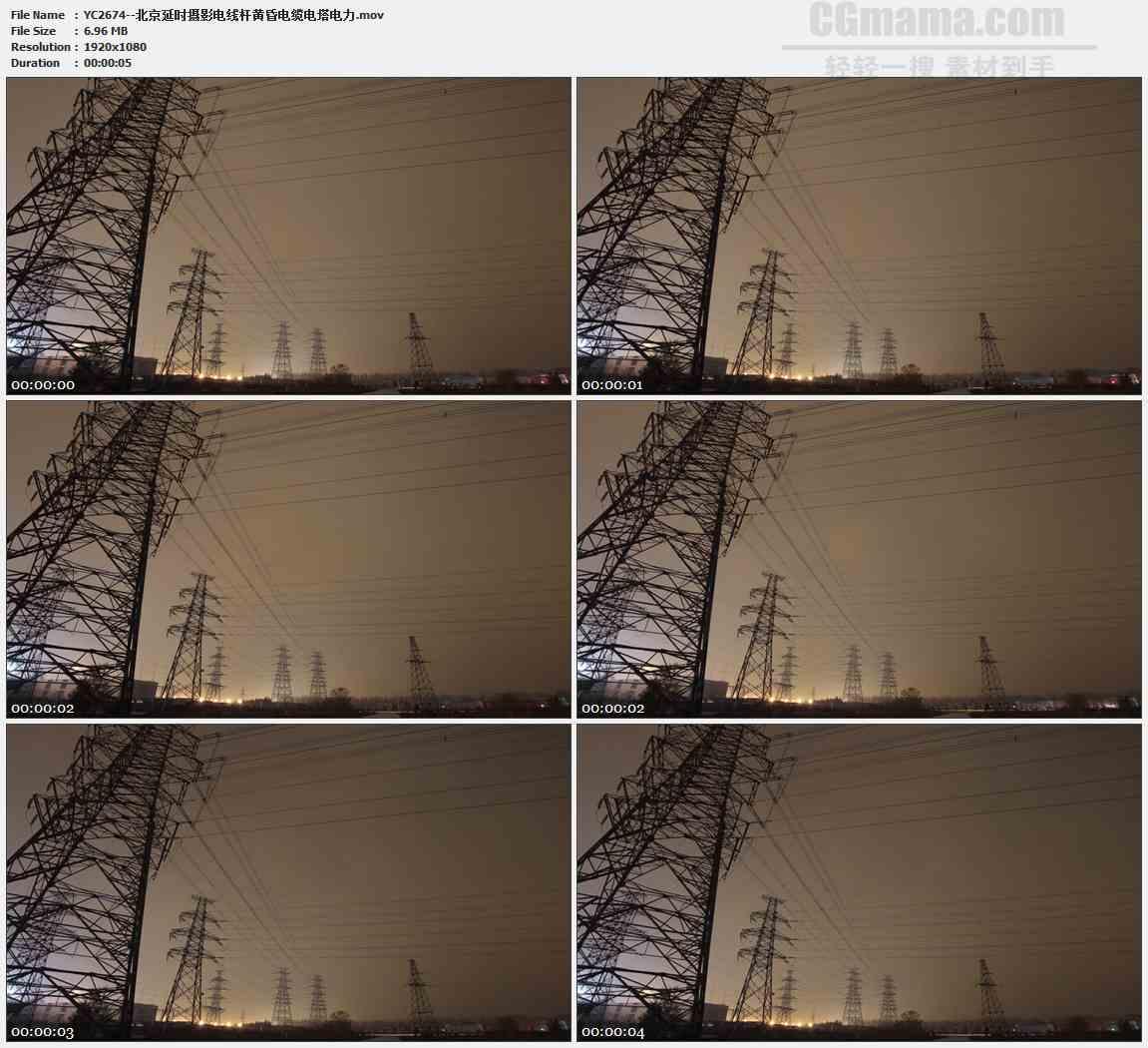 YC2674--北京延时摄影电线杆黄昏电缆电塔电力高清实拍视频素材