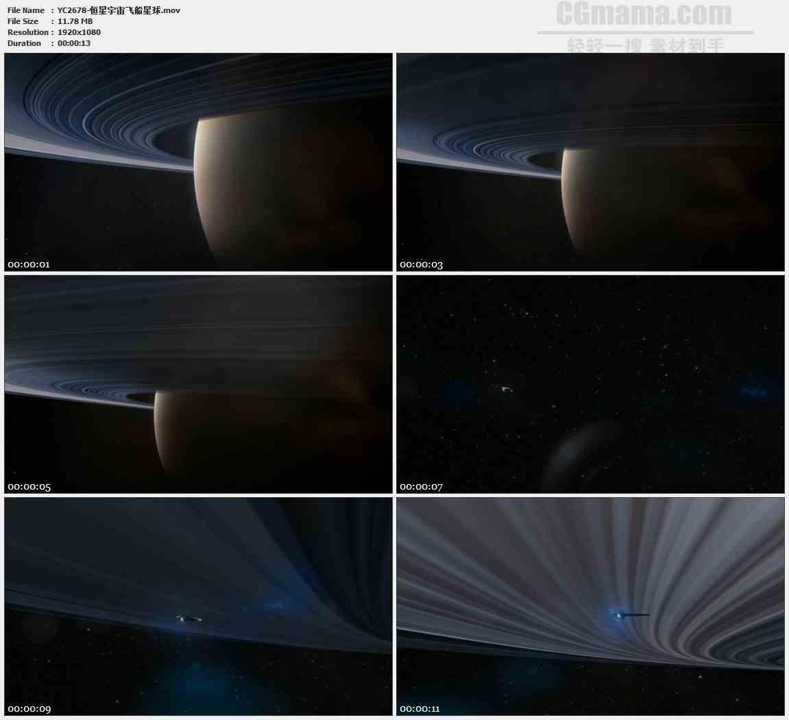 YC2678-恒星宇宙飞船星球高清实拍视频素材