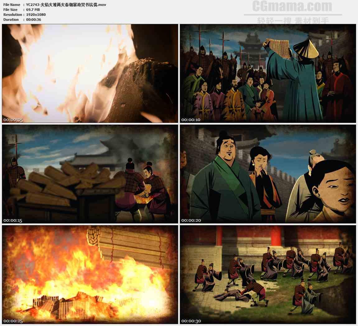 YC2743-火焰火堆篝火秦朝暴政焚书坑儒高清实拍视频素材