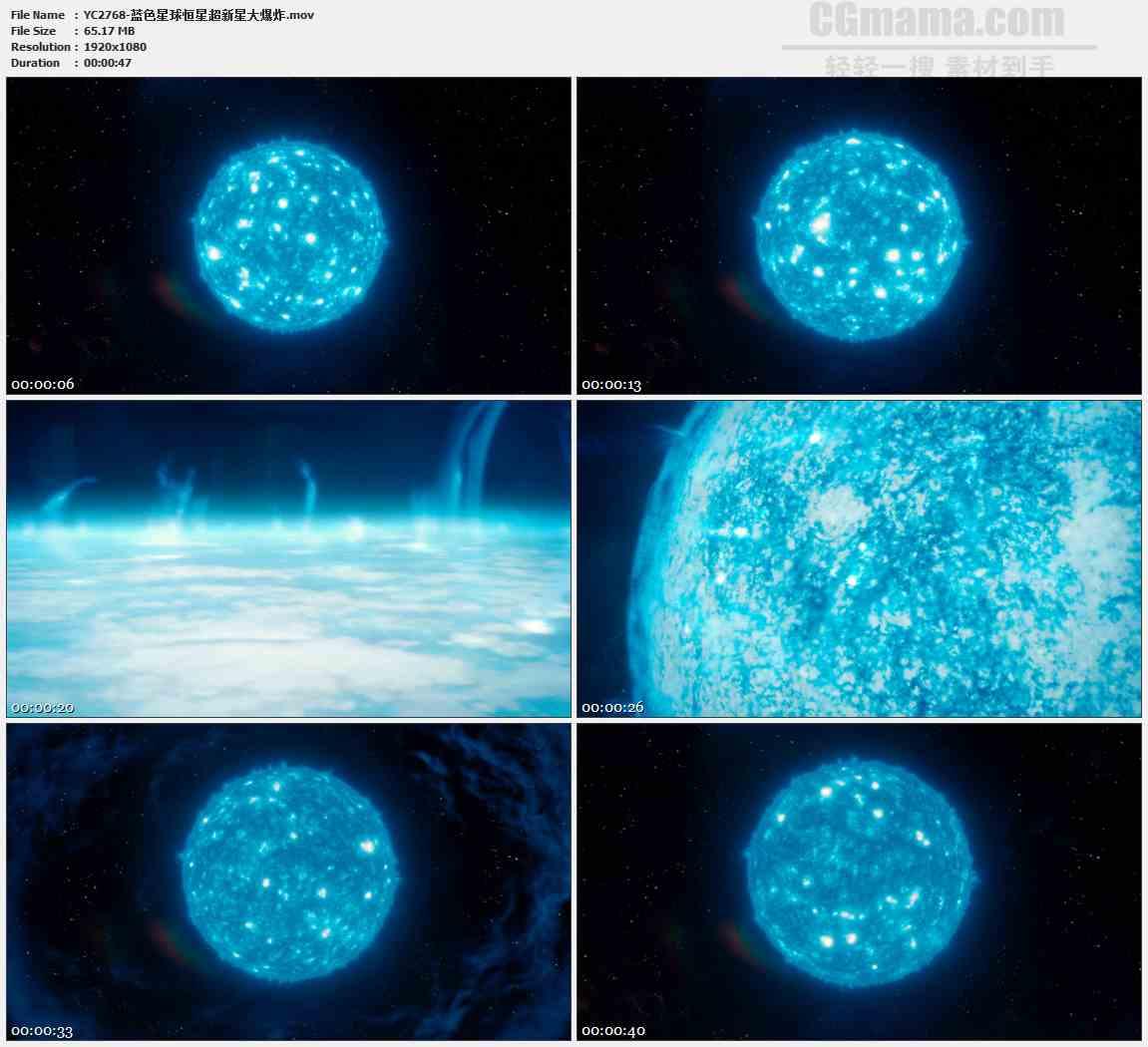 YC2768-蓝色星球恒星超新星大爆炸高清实拍视频素材