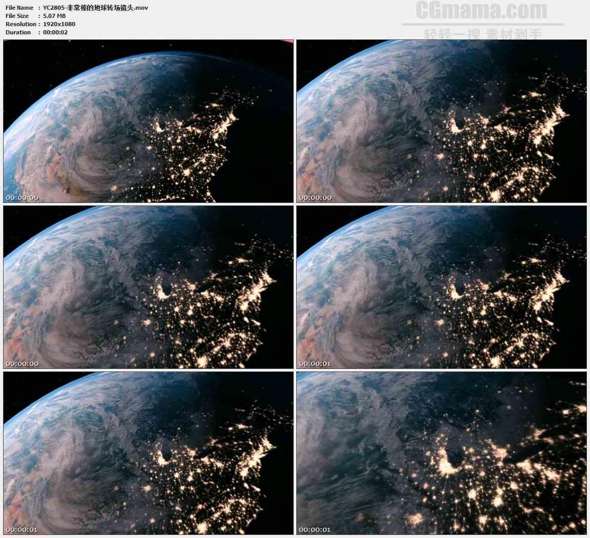 YC2805-非常棒的地球转场镜头高清实拍视频素材