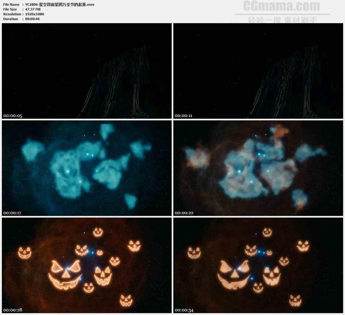 YC2806-星空昂宿星团万圣节的起源高清实拍视频素材
