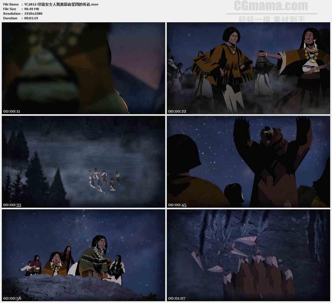 YC2812-印第安女人跳舞昴宿星团的传说高清实拍视频素材
