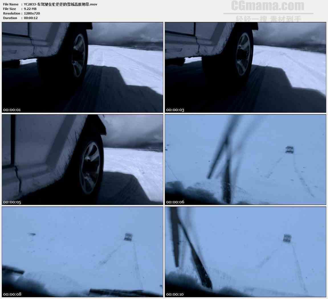 YC2833-车驾驶在忙茫茫的雪域高原地带高清实拍视频素材