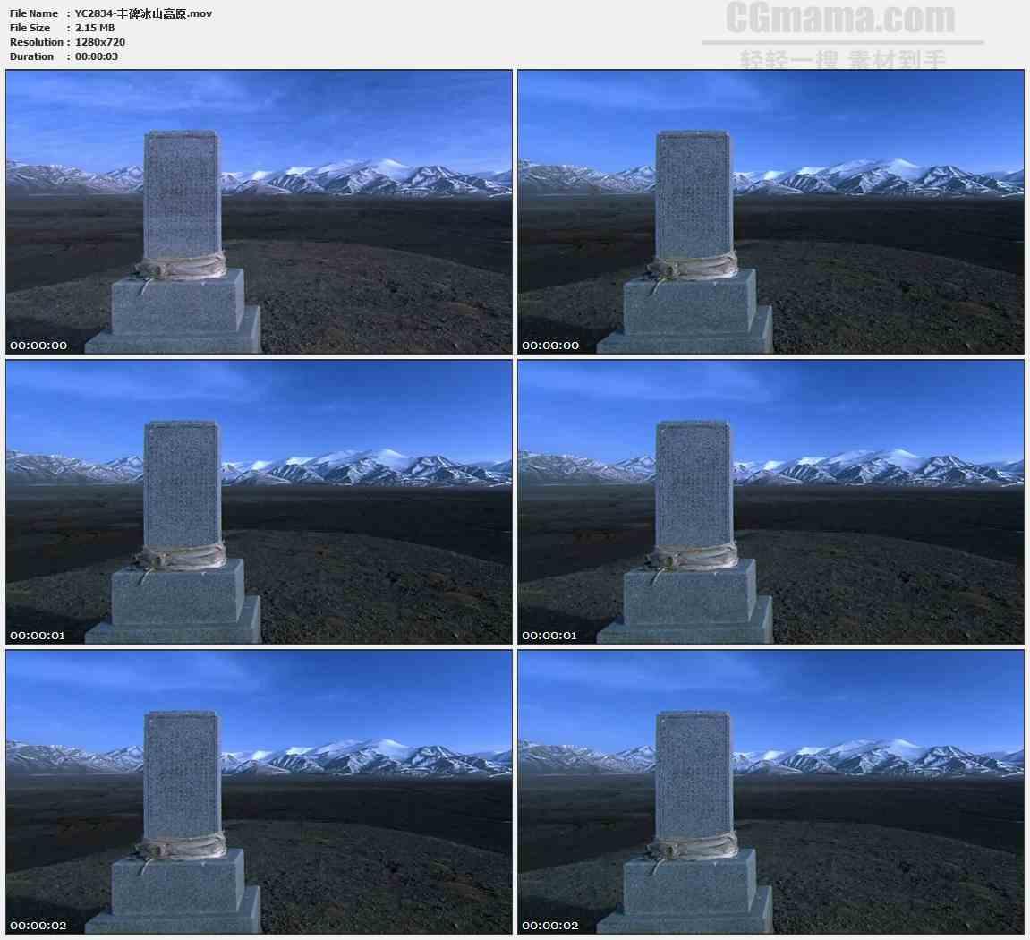 YC2834-丰碑冰山高原高清实拍视频素材