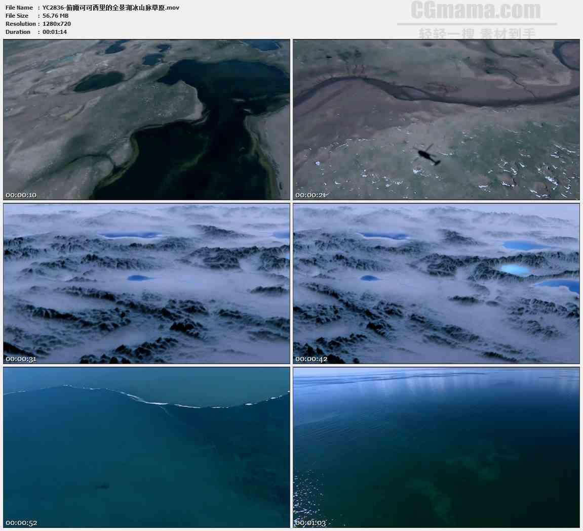 YC2836-俯瞰可可西里的全景湖冰山脉草原高清实拍视频素材