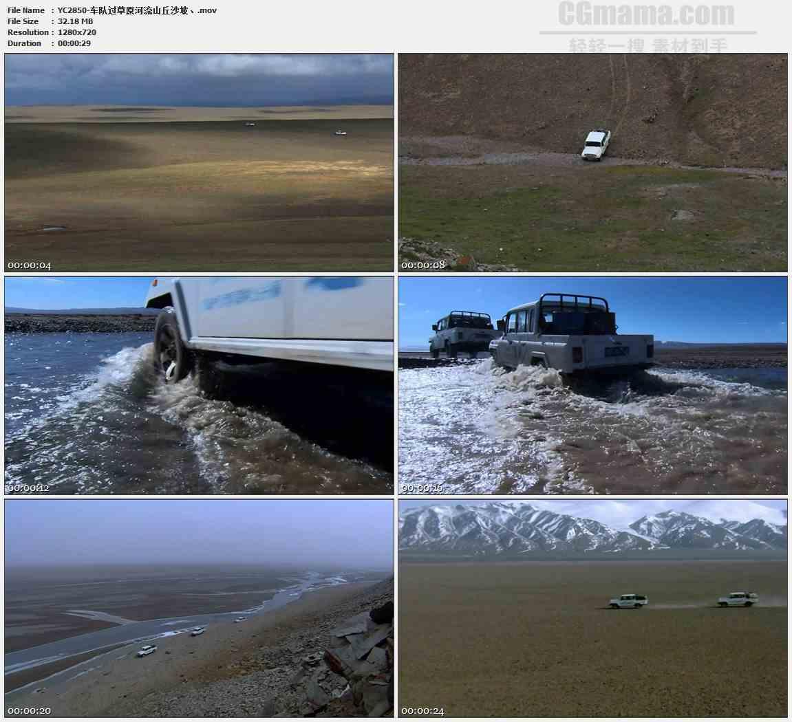 YC2850-车队过草原河流山丘沙坡高清实拍视频素材