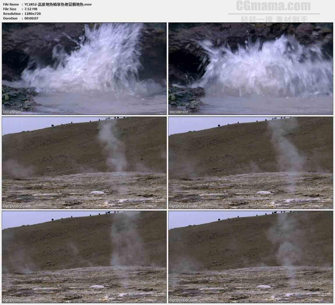 YC2852-高原地热喷泉热地冒烟地热高清实拍视频素材