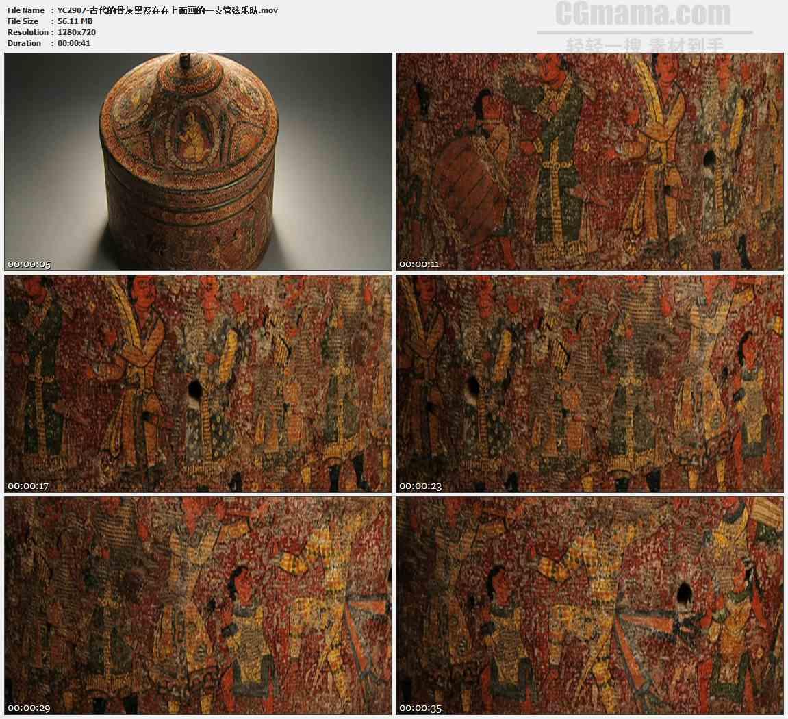 YC2907-古代的骨灰盒上面画的一支管弦乐队高清实拍视频素材