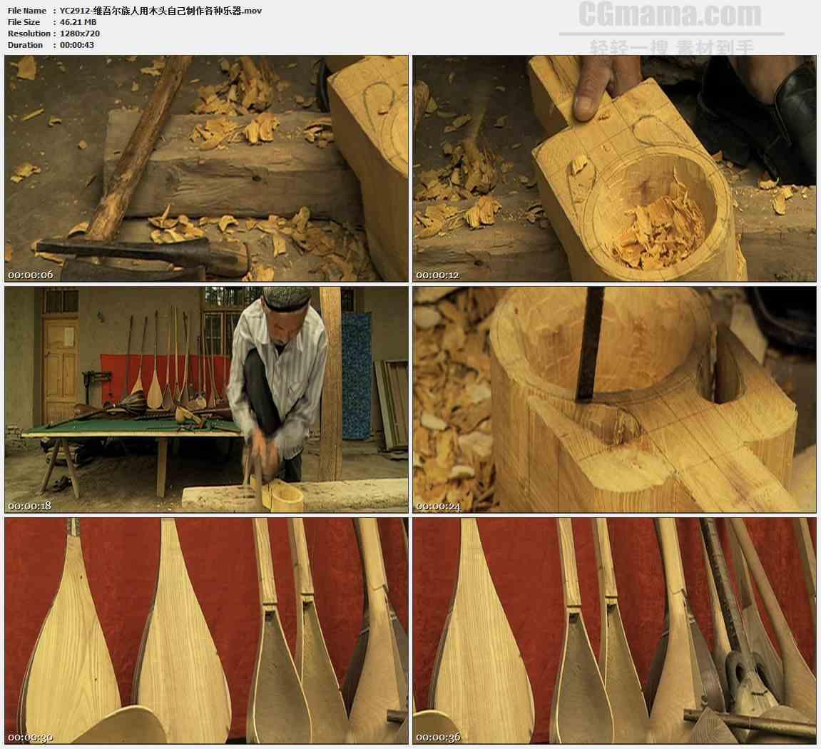 YC2912-新疆维吾尔族人用木头自己制作各种乐器高清实拍视频素材