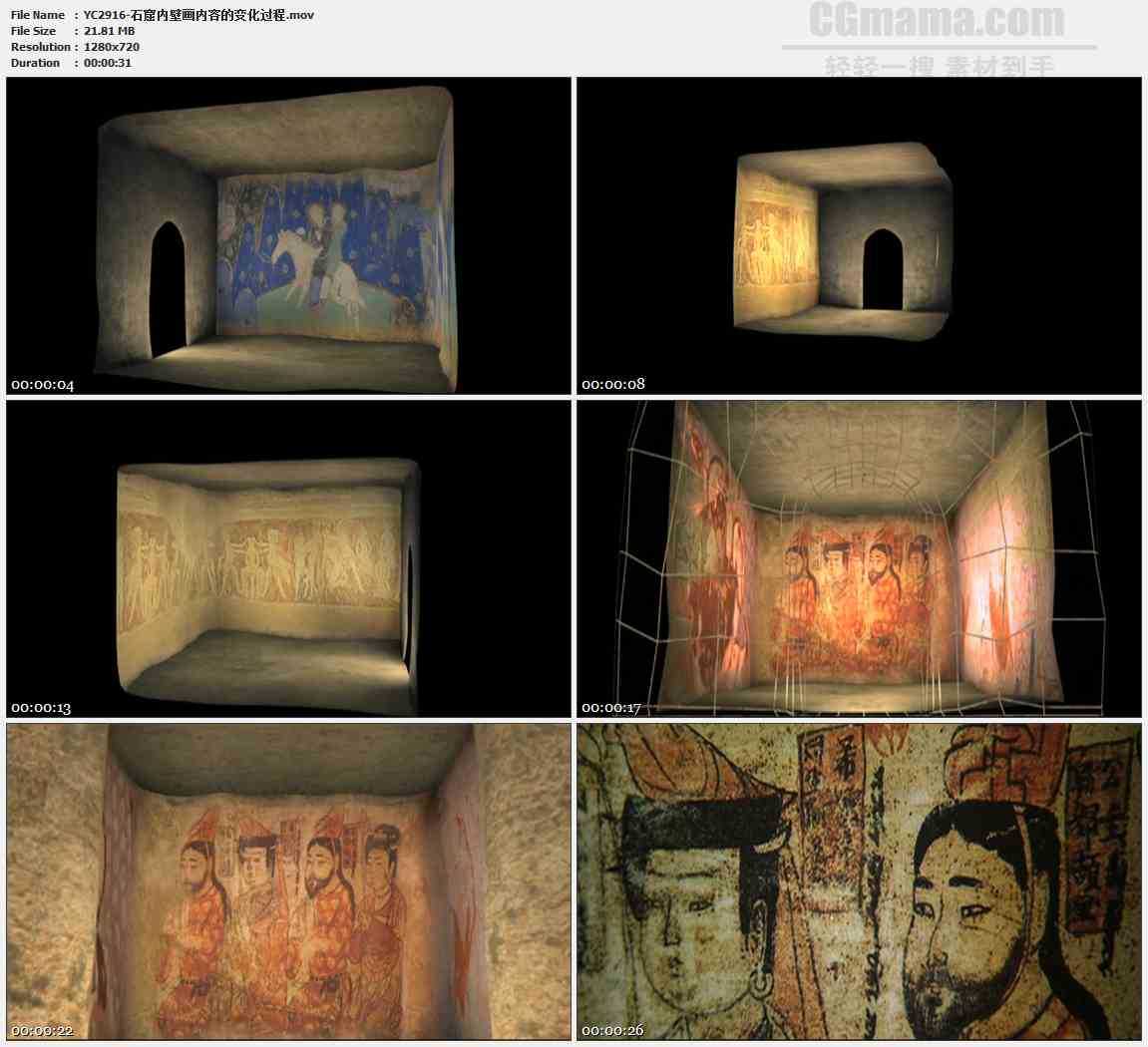 YC2916-石窟内壁画内容的变化过程高清实拍视频素材