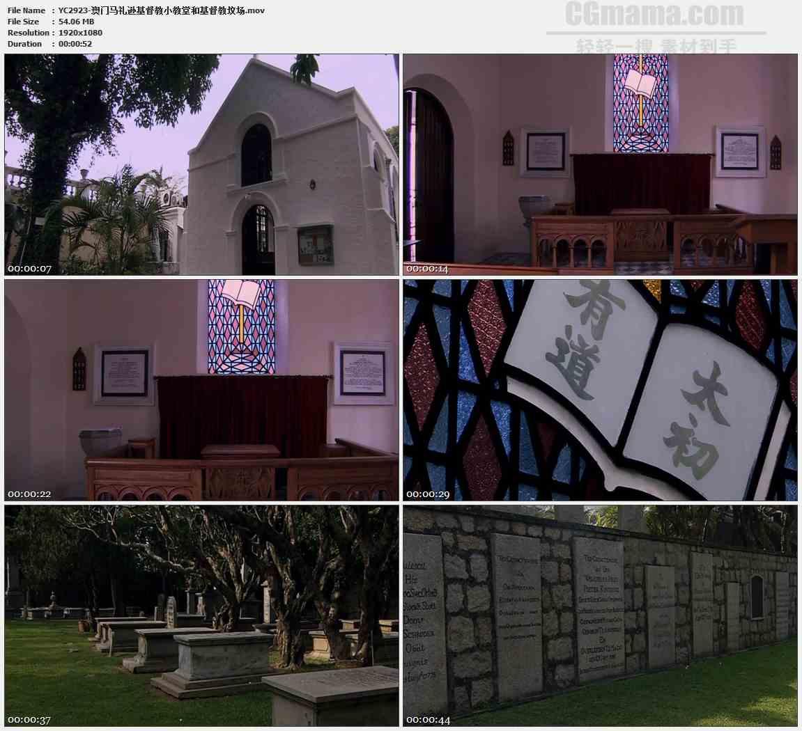 YC2923-澳门马礼逊基督教小教堂和基督教坟场高清实拍视频素材