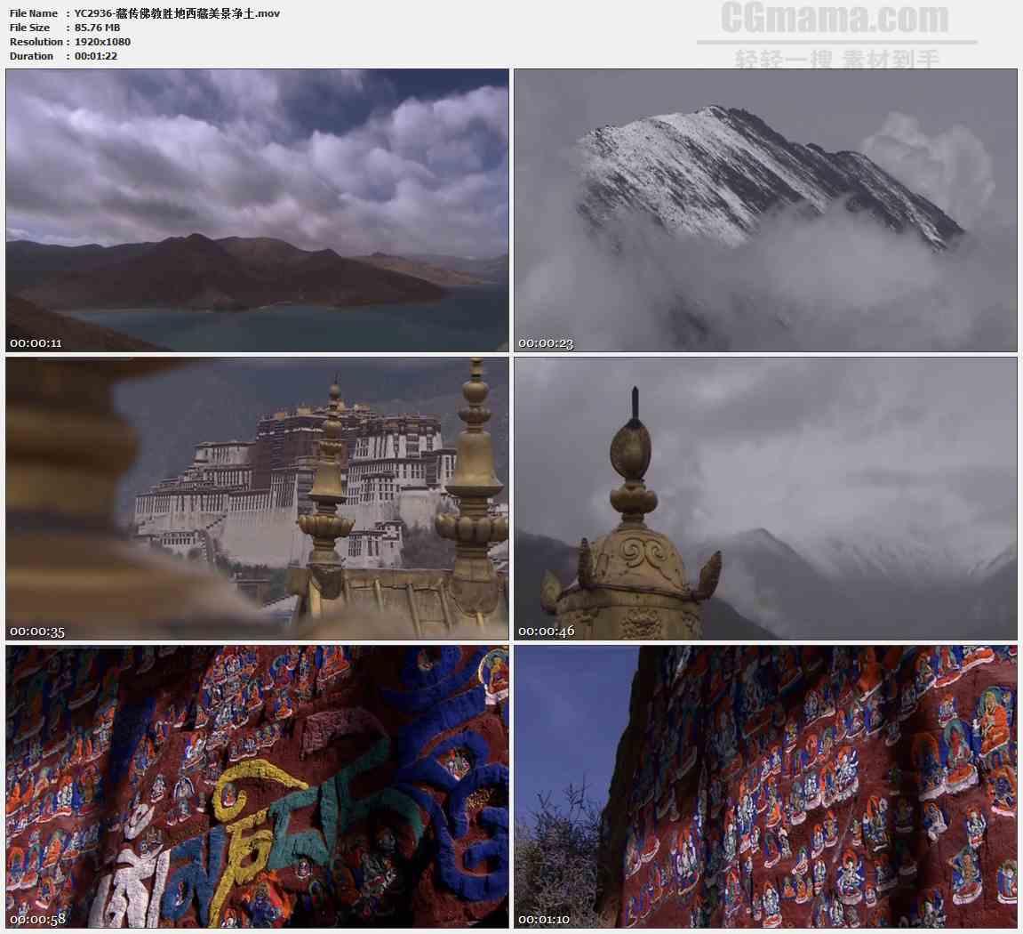 YC2936-藏传佛教胜地西藏美景净土高清实拍视频素材