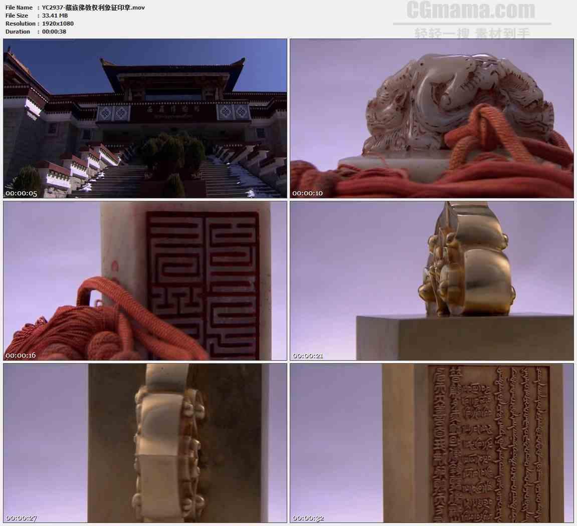 YC2937-西藏藏族佛教权利象征印章高清实拍视频素材