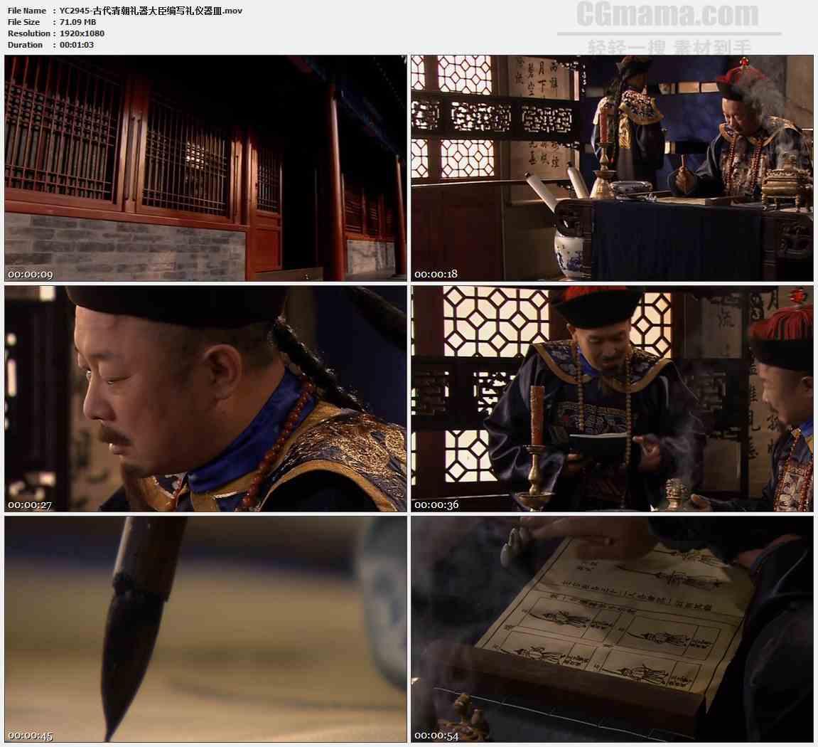 YC2945-古代清朝礼器大臣编写设计高清实拍视频素材