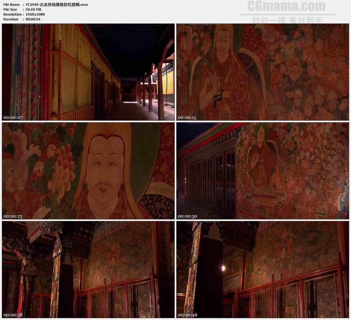 YC2949-古老传统佛教彩绘壁画高清实拍视频素材
