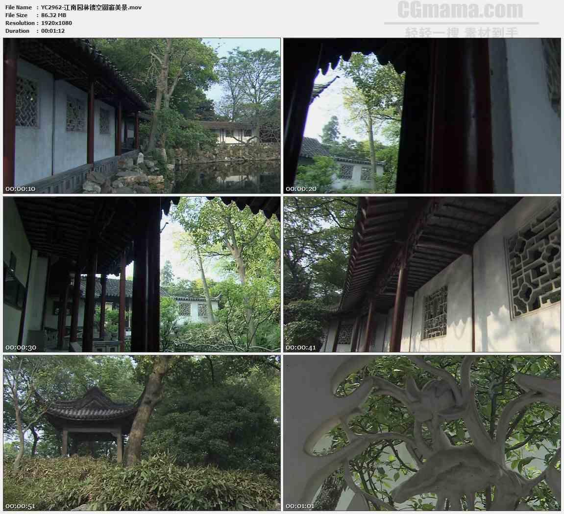 YC2962-江南园林镂空圆窗美景高清实拍视频素材