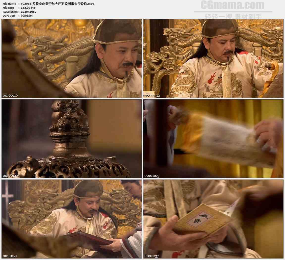 YC2968-龙椅宝座明朝皇帝与大臣商议国事大臣议论看奏折高清实拍视频素材