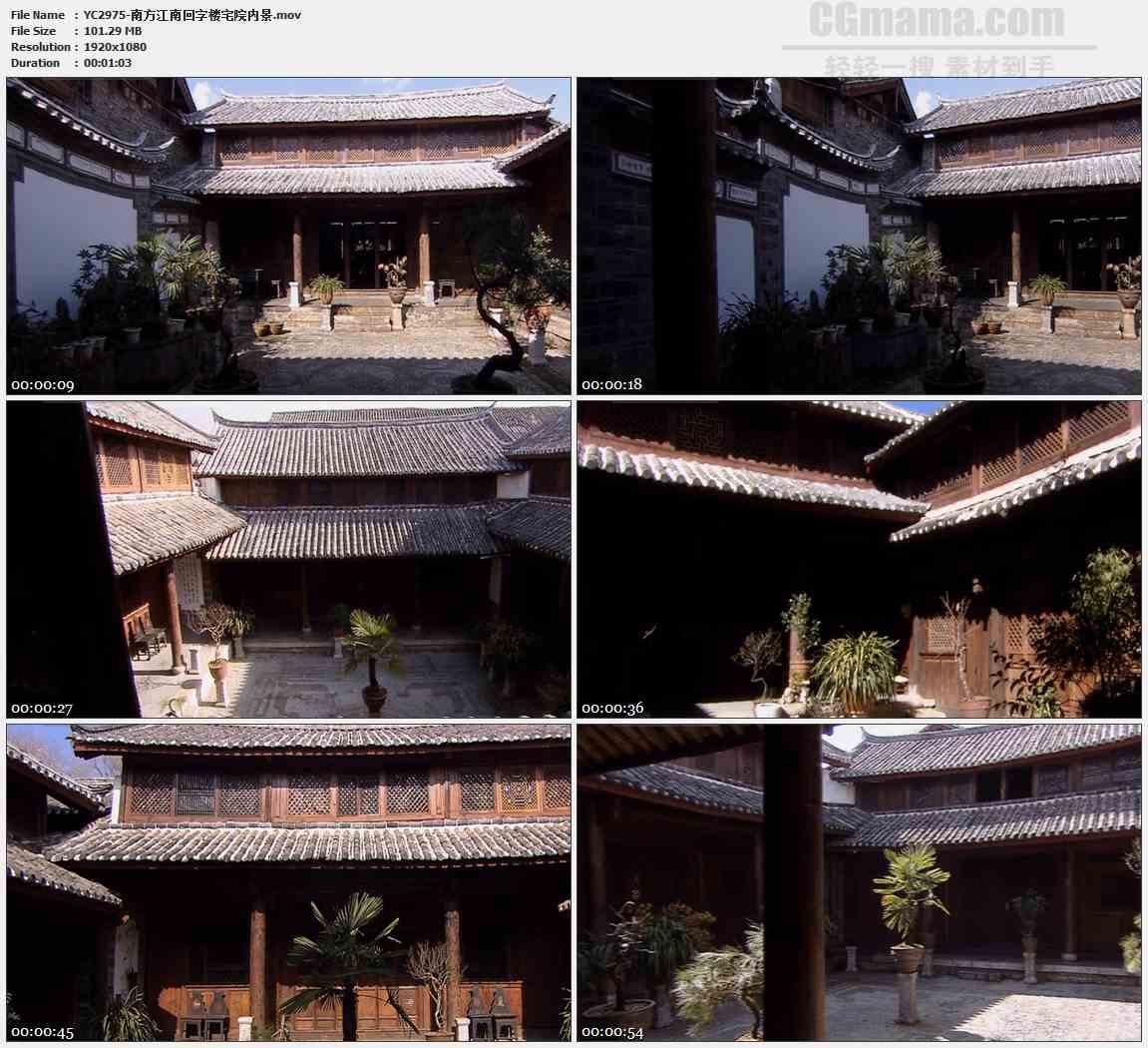 YC2975-南方江南回字楼宅院内景高清实拍视频素材