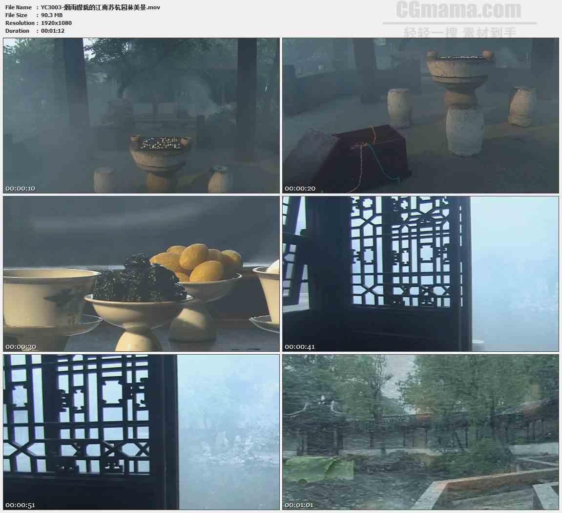 YC3003-烟雨朦胧的江南苏杭园林美景高清实拍视频素材