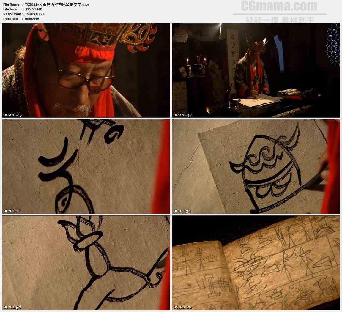YC3011-云南纳西族东巴象形文字高清实拍视频素材