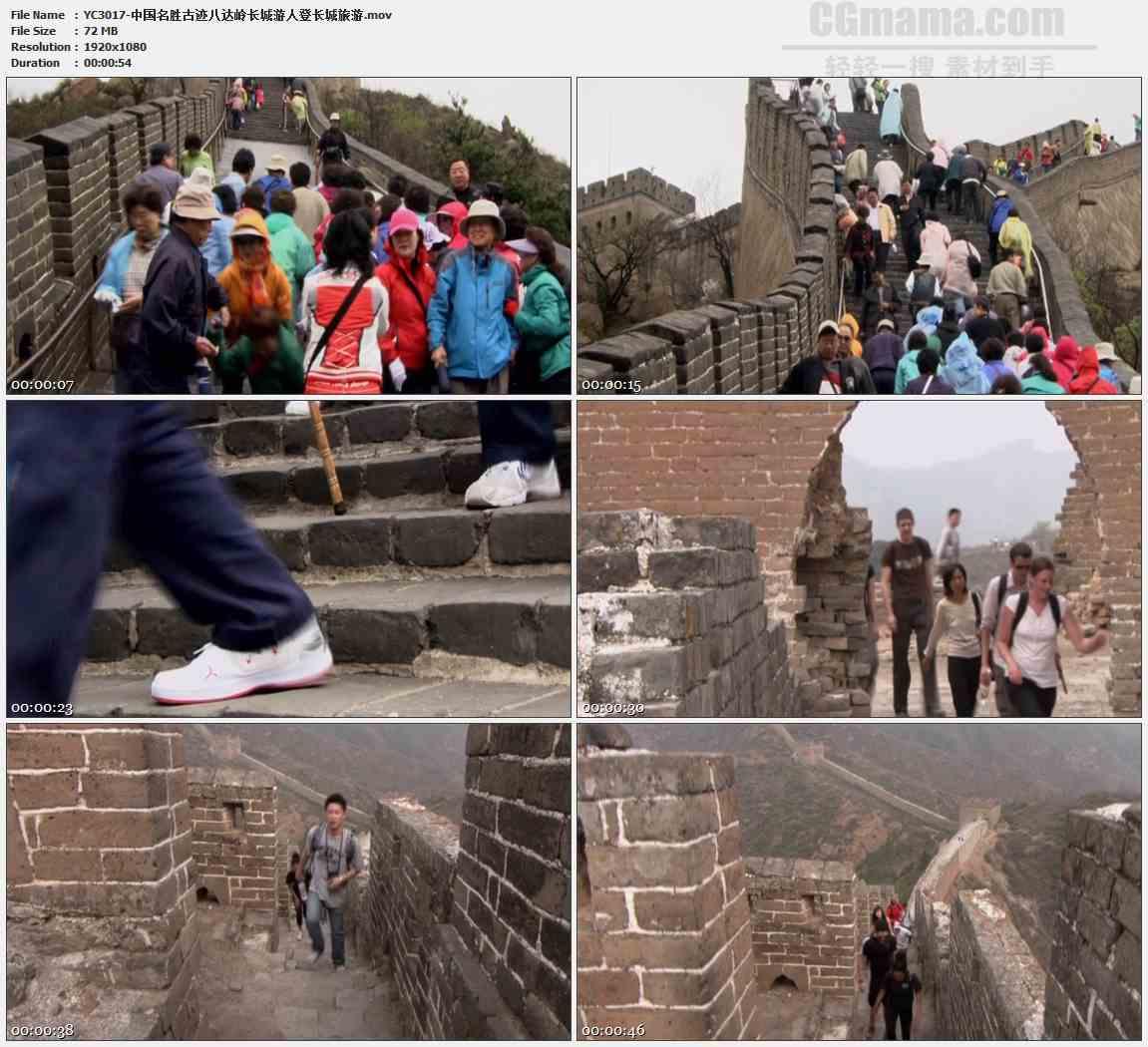 YC3017-中国名胜古迹八达岭长城游人登长城旅游高清实拍视频素材