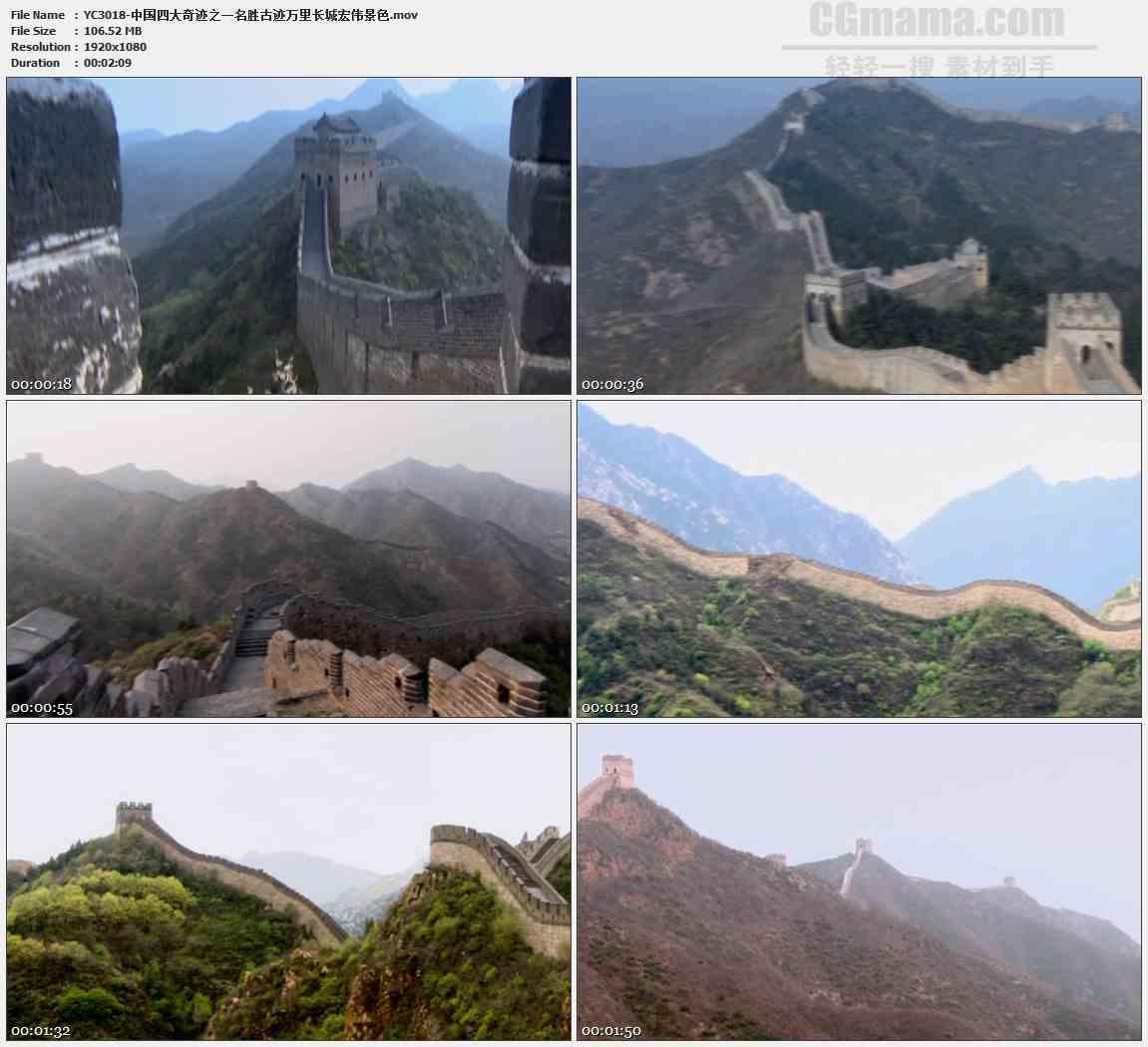 YC3018-中国四大奇迹之一名胜古迹万里长城宏伟景色高清实拍视频素材
